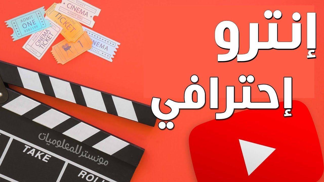 عمل مقدمة فيديو احترافية مجانا بدون برامج In 2021 Cinema Intro Movie Posters
