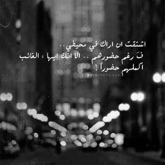 وتبقى انت وحدك رغم بعدك اكملهم حضورا Love U Mom Arabic Quotes Emotional Photos