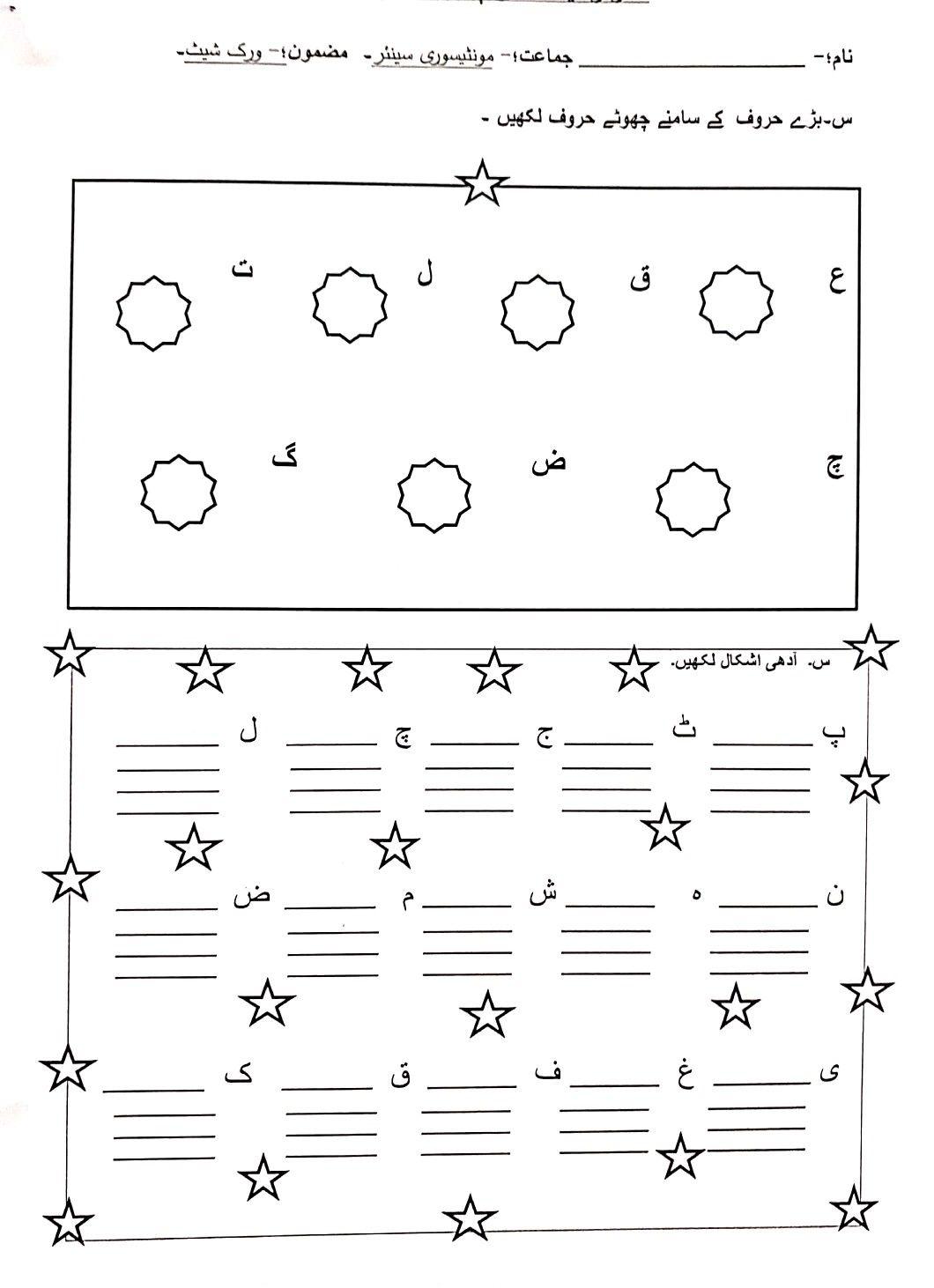 Pin On Urdu Worksheets