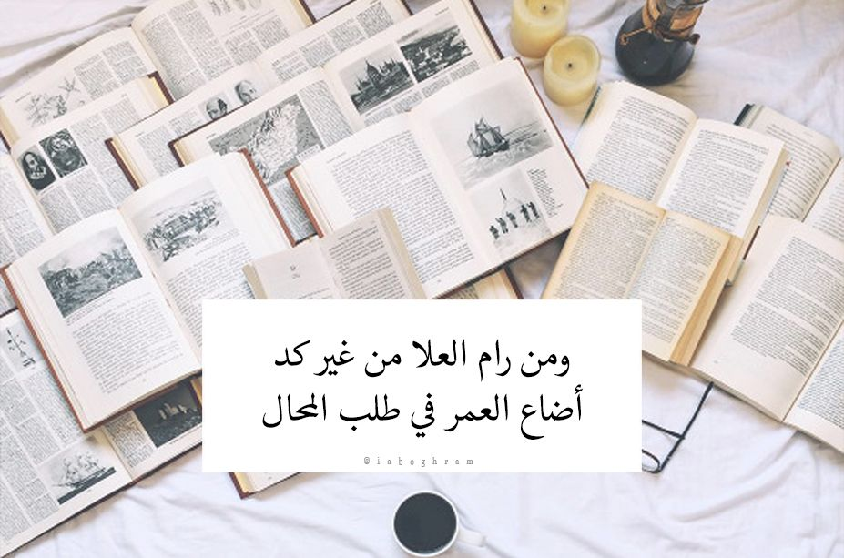 Mawadt Al3alm Study Quotes Study Motivation Quotes Quotes For Book Lovers