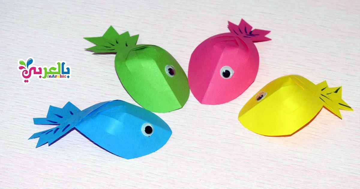 سمكة من الورق مجسمة للأطفال باستخدام الورق الملون المتاح لديك يمكنك ان تمرح مع ابنائك بعمل مجموعة من الأسماك الملونة بألوان م Novelty Silicone Molds Ice Tray