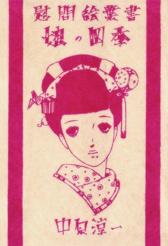 中原淳一 Junichi Nakahara (Japan, 1913-1983)