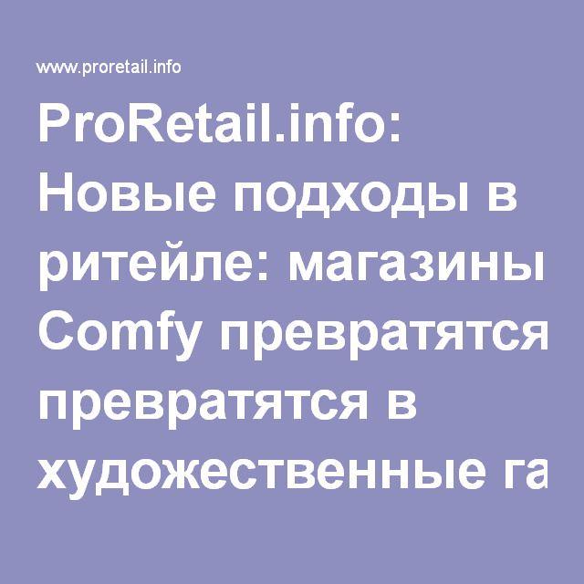 ProRetail.info: Новые подходы в ритейле: магазины Comfy превратятся в художественные галереи