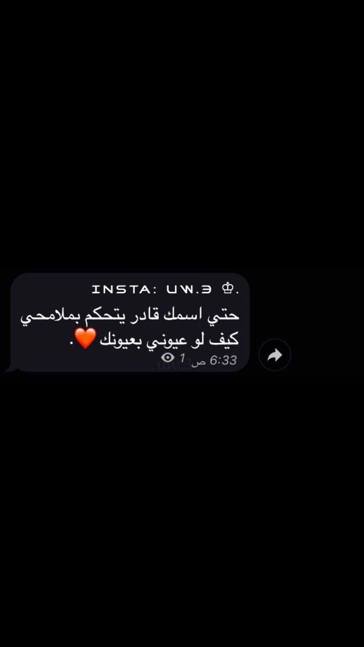 يااااه لو عيوني بعيونك كدا دا انت عايز تربكني بقي Arabic Love Quotes Talking Quotes Friends Quotes