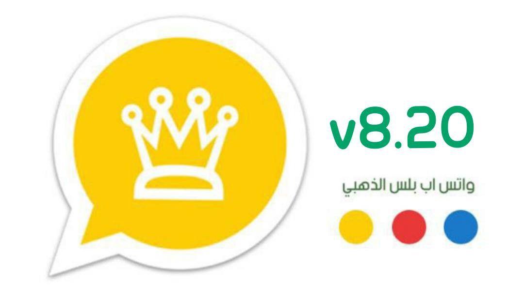 تحديث الواتس الذهبي لعام 2020 ضد الحظر اخر اصدار 8 20 ابو عرب Whatsapp Gold Fun To Be One Gold