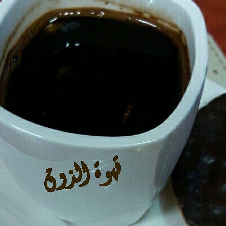اجود أنواع القهوة العربية والتركية By Gahwat Althoog777 Glassware Tableware