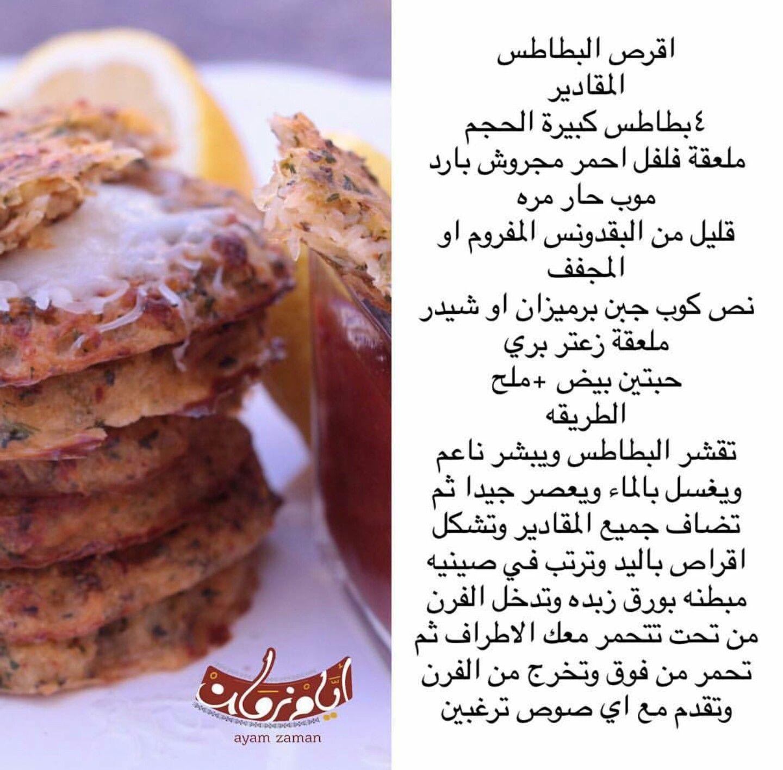 Pin By Nooran On طبخ Food Beef Meat