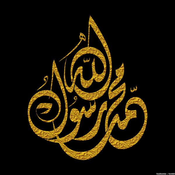 Islamic Calligraphy Art Google Da Ara Islamic Art Calligraphy Islamic Art Art