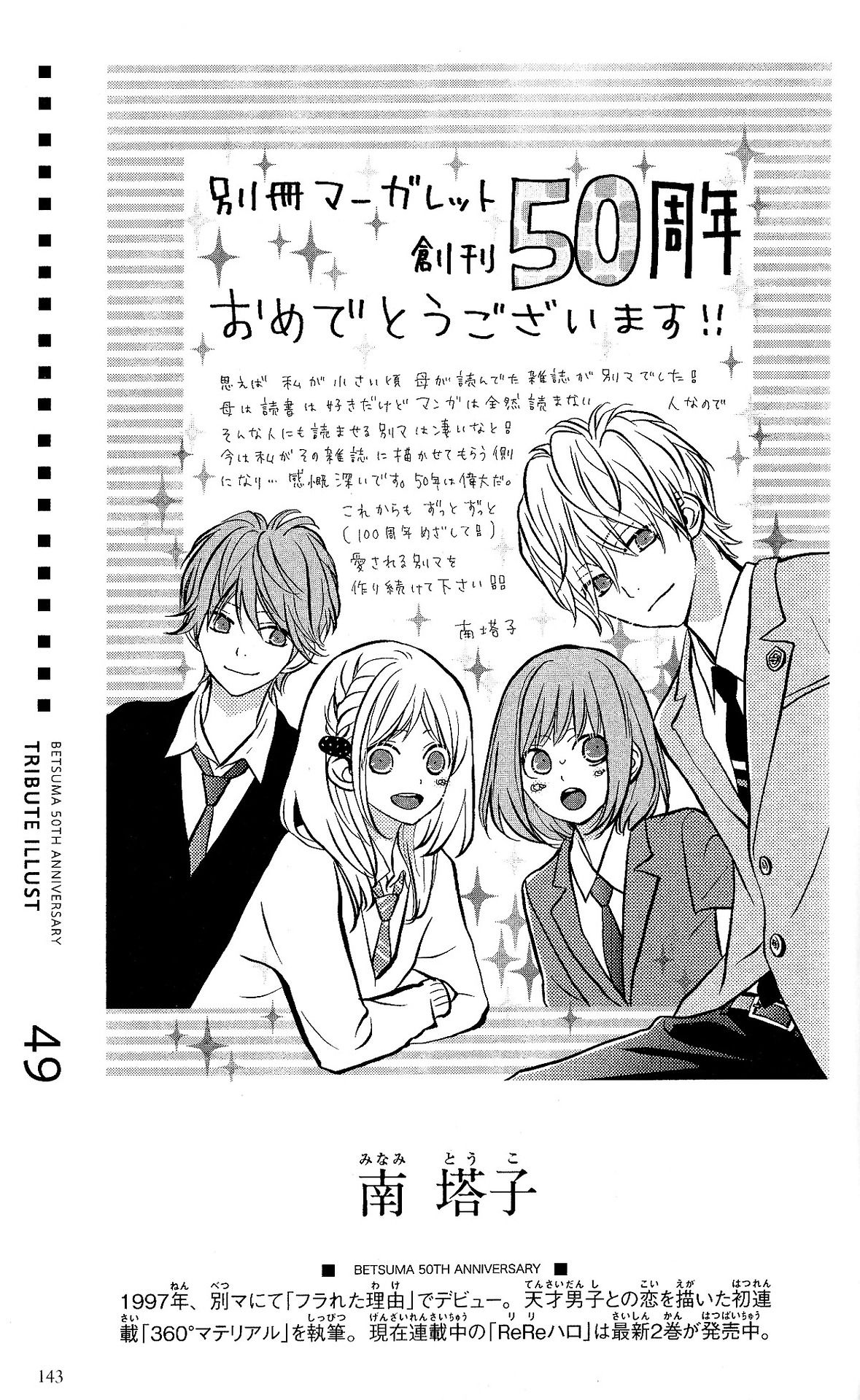 49 - Minami Touko sensei, the mangaka of ReRe Hello, congratulating Betsuma's 50th Anniversary.