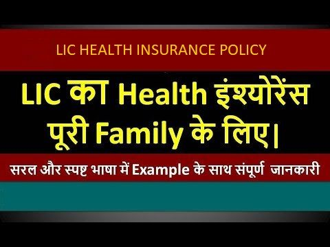 Lic Health Insurance Plan Provides Complete Financial Protection