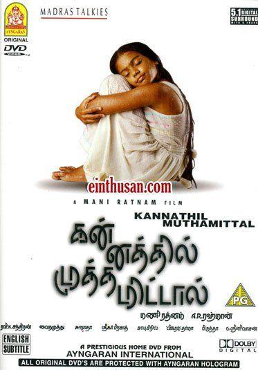 Tamil Movie Online Activity Recentlyposted 148 Tamil Movies Online Tamil Movies Movies Online