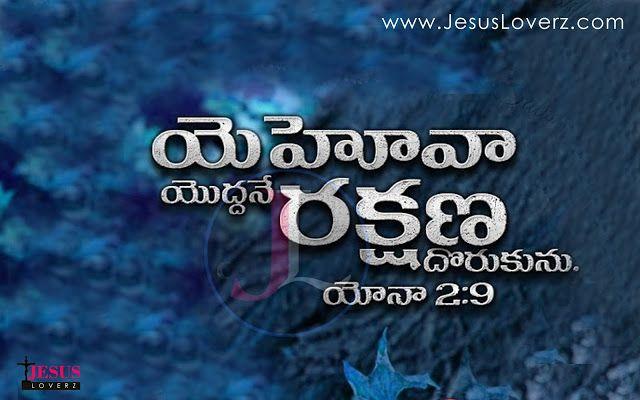 Best jesus christ telugu quotes whatsapp status hd wallpapers best jesus christ telugu quotes whatsapp status hd thecheapjerseys Choice Image