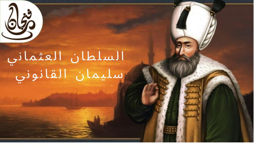 السلطان العثماني سليمان القانوني فنجان Movie Posters Poster Movies