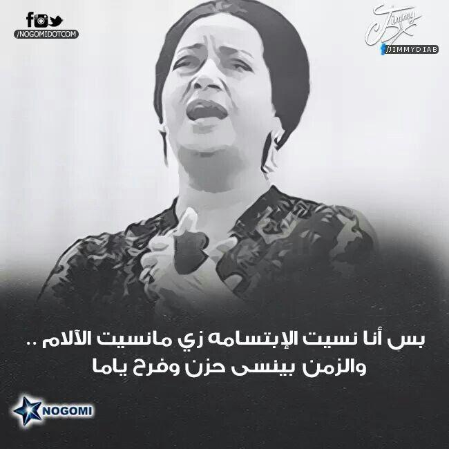 ام كلثوم Funny Arabic Quotes Movie Quotes Wallpaper Quotes
