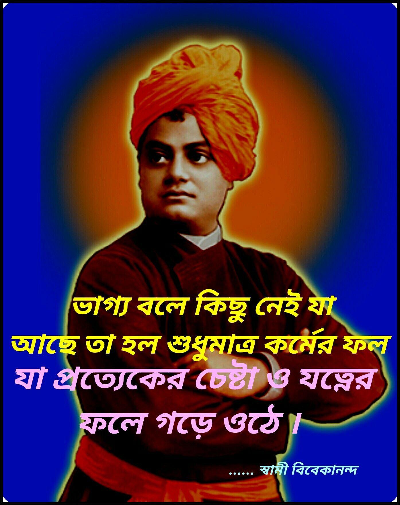 Pin by Jibanananda Ghosh on Vivekananda Quotes Swami