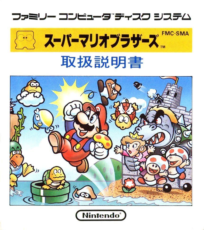 Super Mario Bros 2 Famicom Disk System Ntsc J Super Mario
