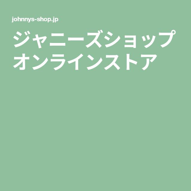 ジャニーズ ショップ オンライン