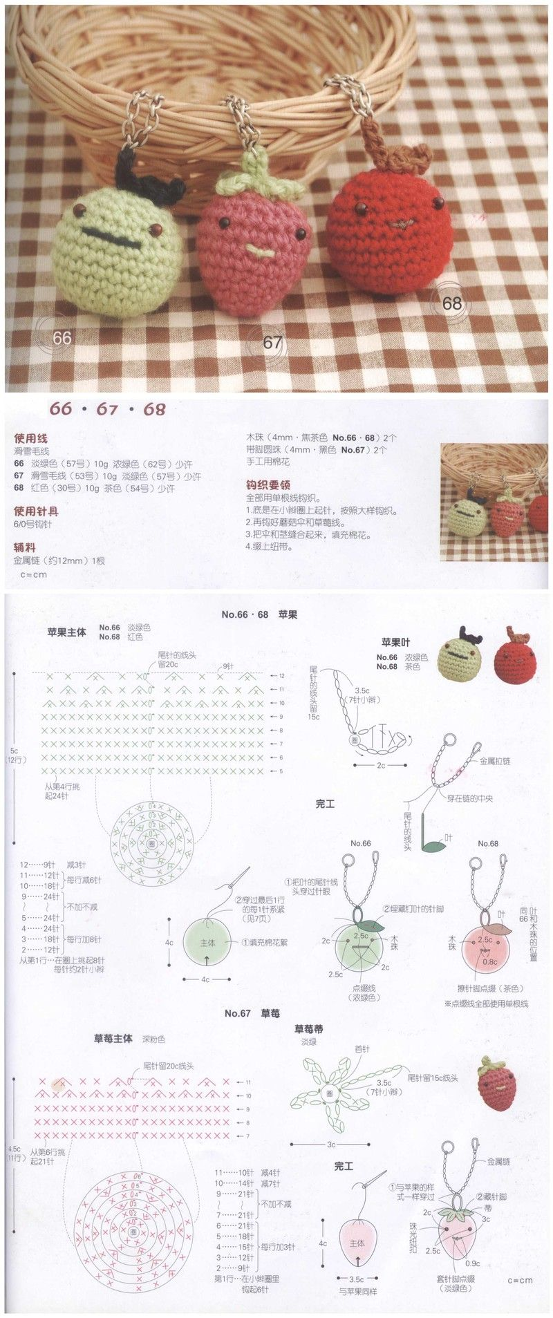 Amigurumi keychain   crochet   Pinterest   Ganchillo, Croché y Tejidos