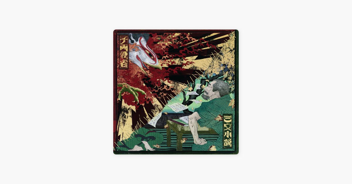 "King Gnuの""三文小説""をApple Musicで | 壁紙 ジブリ, 壁紙, 歴史"