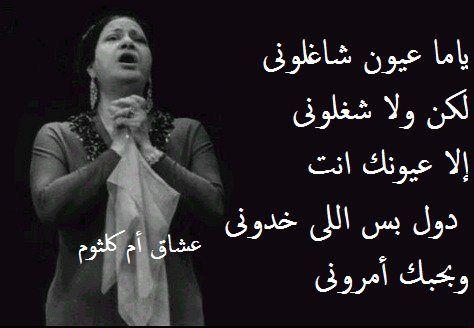 أم كلثوم Beautiful Arabic Words Greeting Words Qoutes About Love