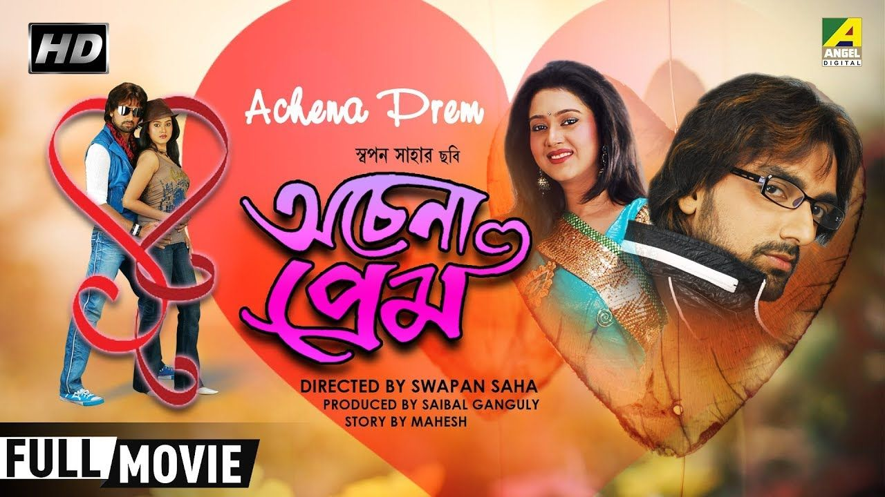 Achena Prem | অচেনা প্রেম | Bengali Romantic Movie