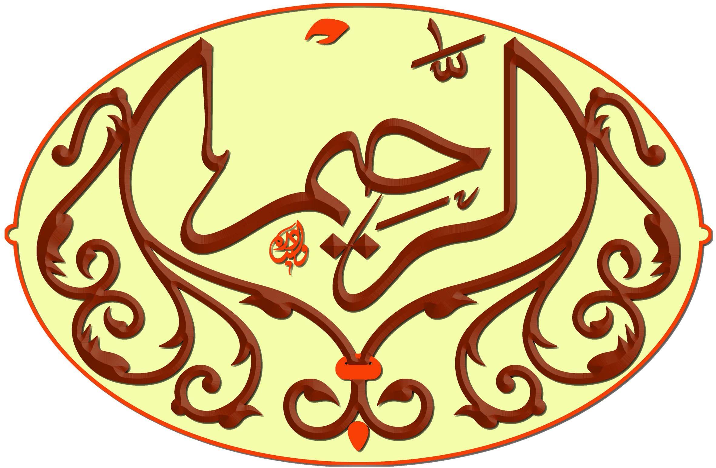 Allah وليد إبراهيم دره اسم الله الرحيم خطوط عربية زخرفة إسلامية Handwriting Calligraphy Handdrawing ثلث خط ع Calligraphy Design Arabic Calligraphy