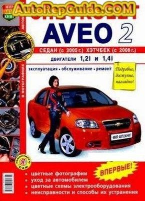 download free chevrolet aveo 2 2005 repair manual image by rh pinterest com chevrolet aveo repair manual aveo repair manual pdf