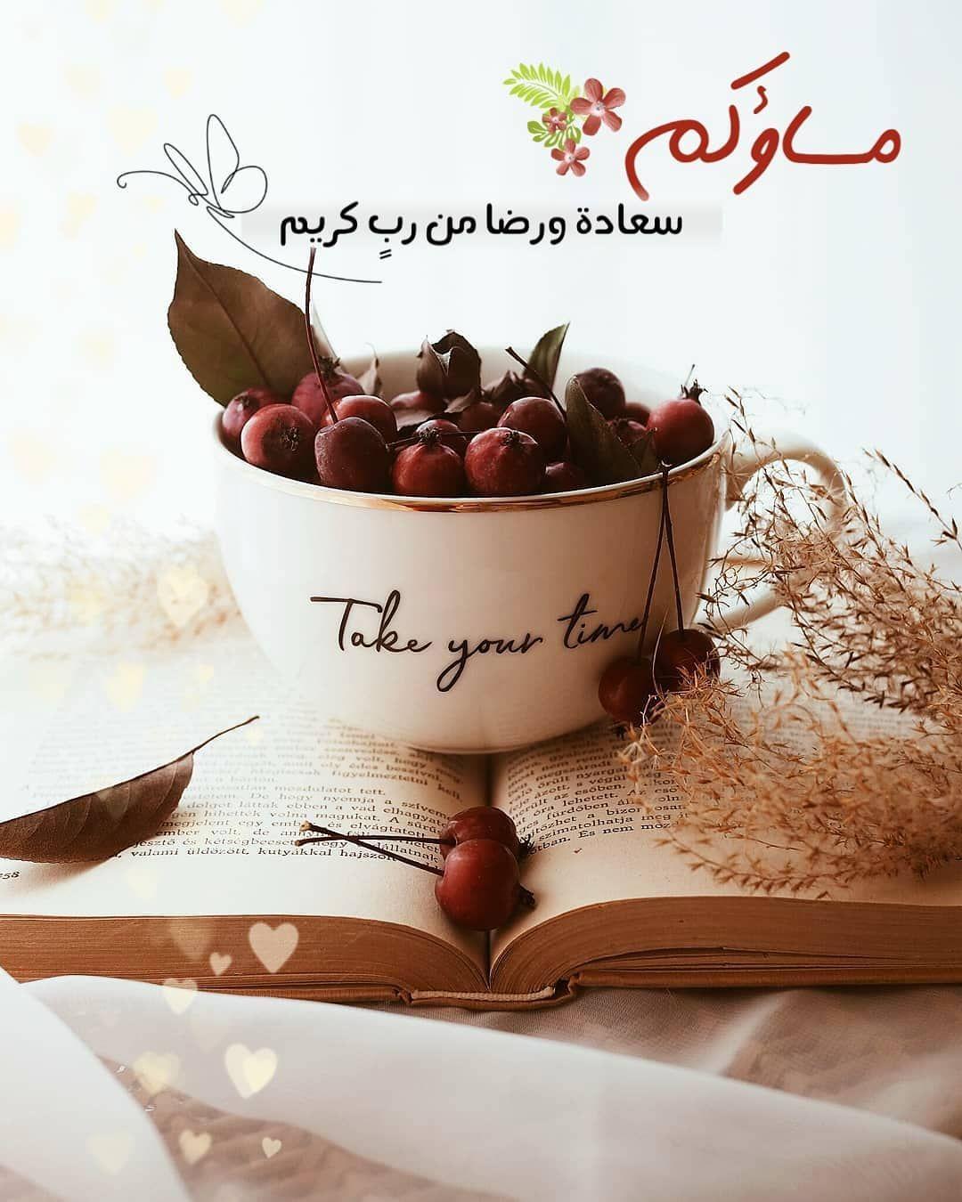 صبح و مساء Sabbah W Masa Posted On Instagram مساؤكم سعادة ورضا من رب كريم مساء الورد تصميم تصا Bowl Serving Bowls Tableware