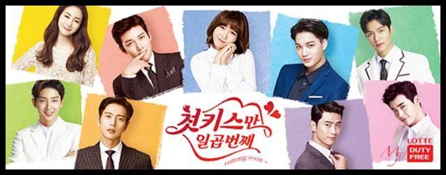 "Jae-Ha Kim » ""7 First Kisses"" (첫키스만 일곱번째) | 7 first kisses ..."