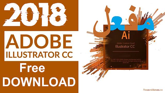 Download Free Activation Code Adobe Illustrator Cc 2018 تحميل لاليستريتور تفعيل كراك Calm Artwork Keep Calm Artwork Illustration