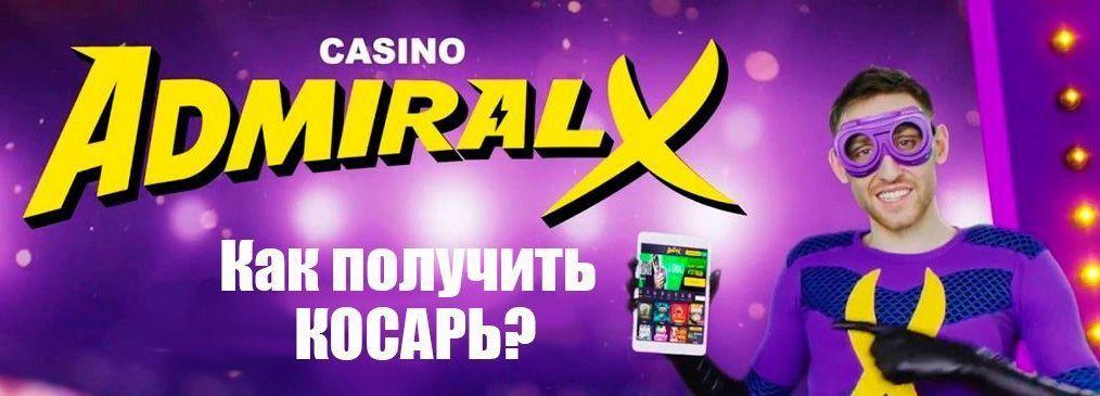 казино адмирал х 1000 рублей
