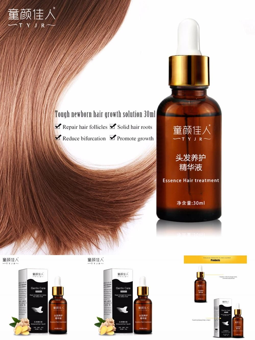 [Visit to Buy] 30ml Hair Care Essence Fast Powerful Hair