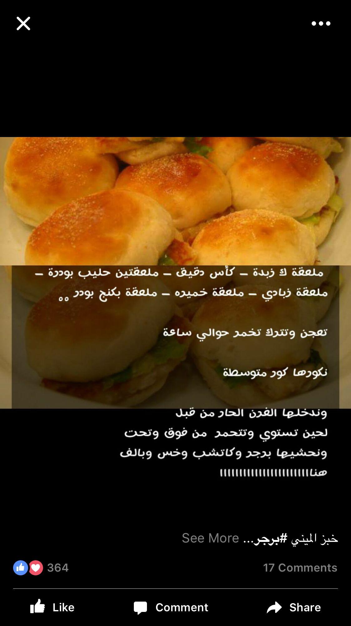 خبز الميني برجر Food Hot Dog Buns Hamburger Bun
