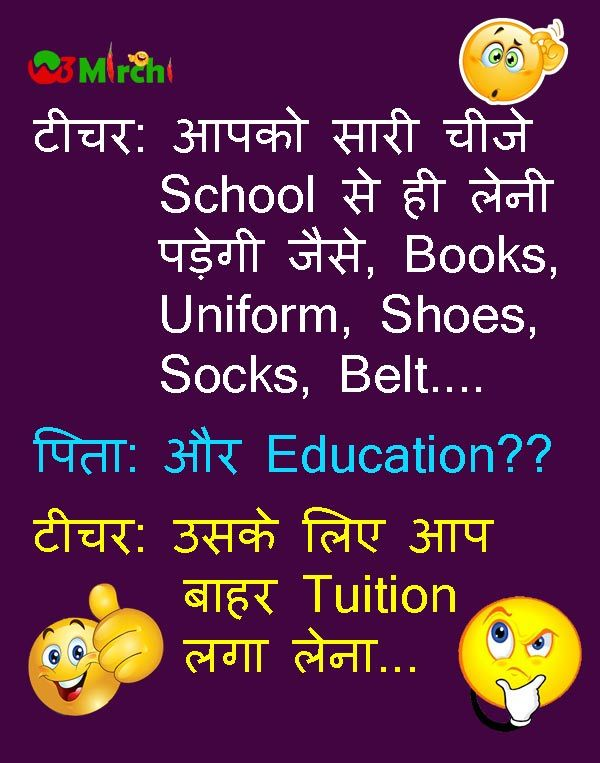 Aaj Ke Teachers Funny Quotes In Hindi Teacher Jokes Relatable Post Funny