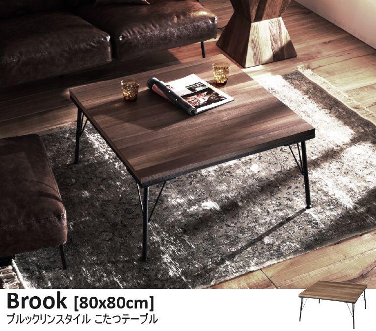 アイアンx古材風のこたつテーブル Brook ブルック 80 80センチ