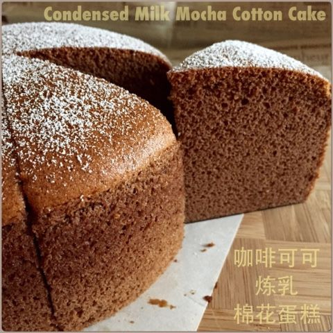 Condensed Milk Mocha Cotton Cake 咖啡可可炼乳棉花蛋糕 Sponge Cake Recipes Cotton Cake Milk Cake
