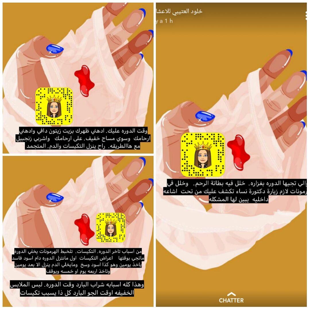Pin By العنود ناصر On المرأة Snack Recipes Snacks Quran Tafseer