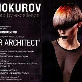 Мастер-класс Hairdresser Architect в московской студии Wella