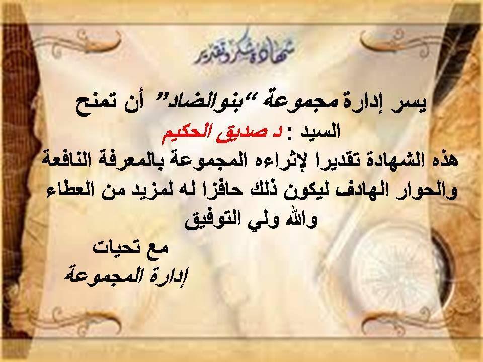 و شهادة تقدير من مجموعة بنو الضاد باسم صديق الحكيم Social Media Blog Posts Egypt Today