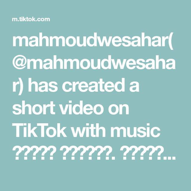 Mahmoudwesahar Mahmoudwesahar Has Created A Short Video On Tiktok With Music الصوت الأصلي عايزين تعرفو بنعمل ايه شوف الفيديو علي الي Texts Music The Creator