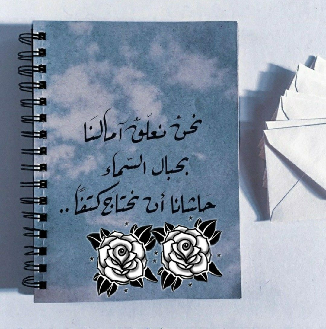 Pin By Reham Magdy On Quotes Quotes Words Notebook