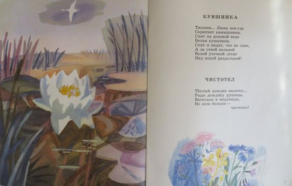 Crane's holiday. 1990. Soviet poetry. Soviet vintage children's book. Book illustrations. Old books. Russian and Soviet vintage. USSR 1990s