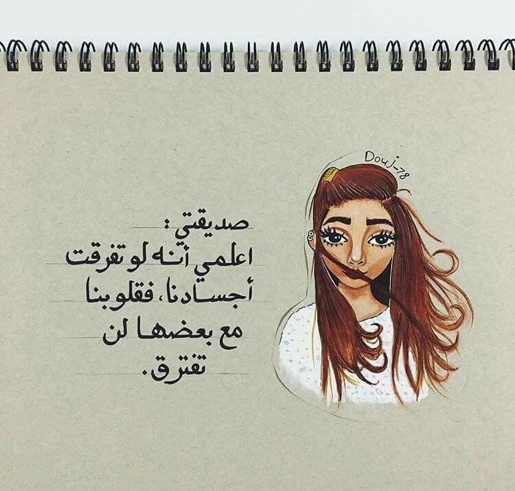 Boshra | Best friend | Cartoon quotes, Arabic quotes, Quotes