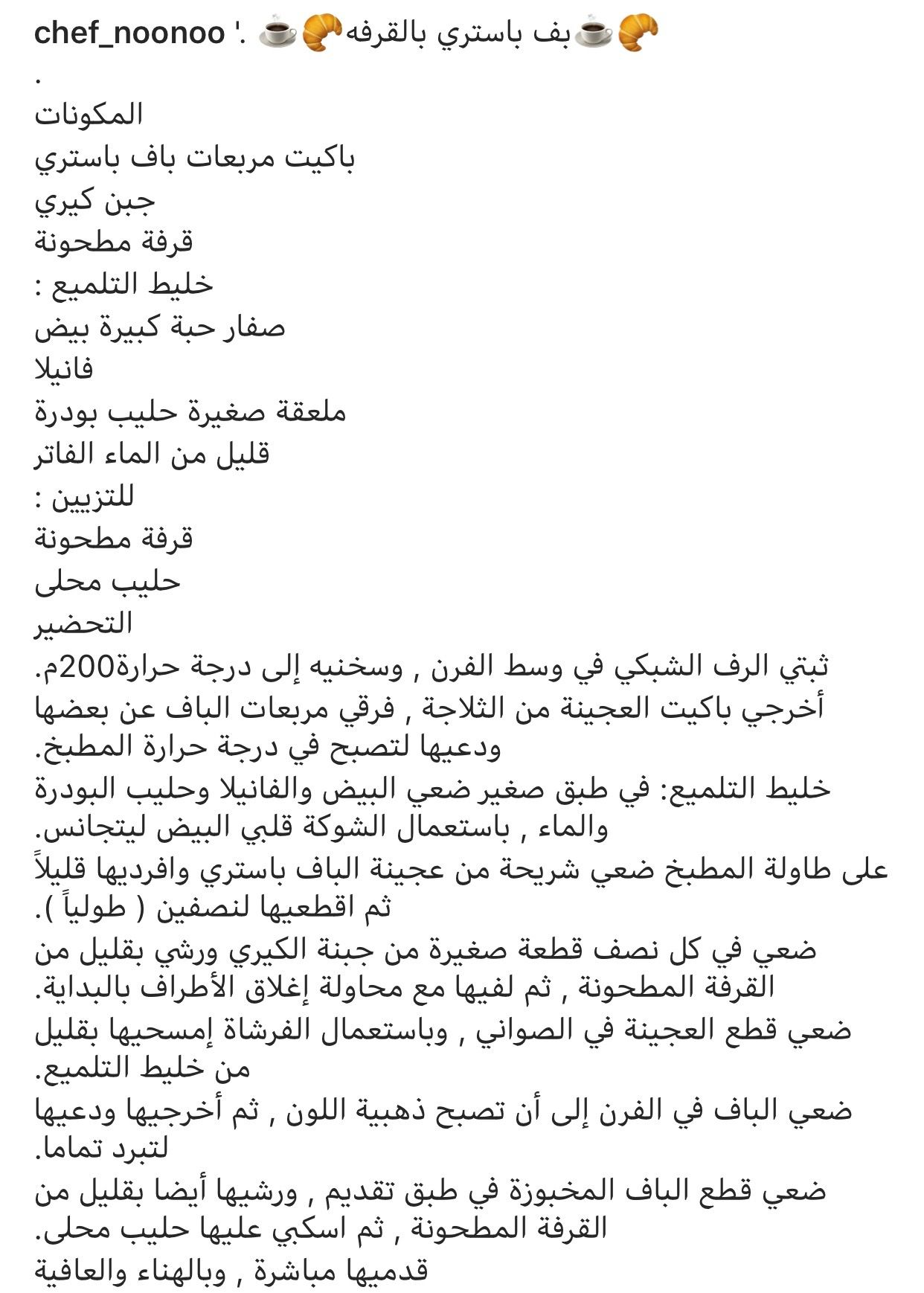 بف باستري بالقرفة Middle Eastern Recipes Food Math