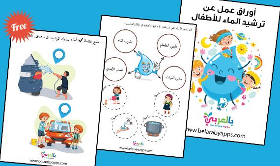 كراسة تعليم كتابة الحروف العربية للاطفال بالنقاط أوراق عمل رياض اطفال بالعربي نتعلم In 2021 Toddler Learning Activities Toddler Learning Learning Activities