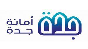 أمانة محافظة جدة تعلن عن توفر وظائف شاغرة للرجال و النساء Gaming Logos Allianz Logo Campaign