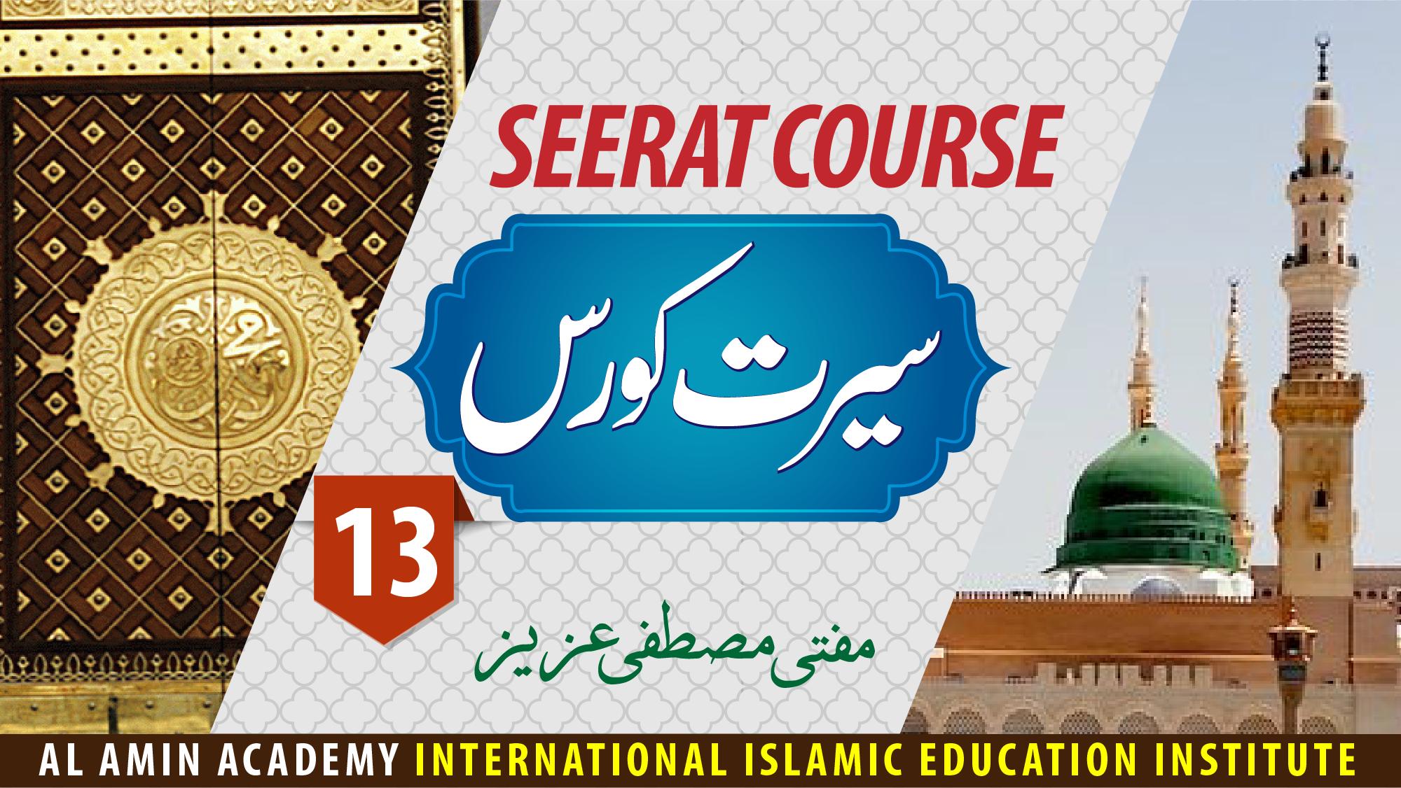 Seerat Course, islam pictures, islam religion, islam symbol, islam
