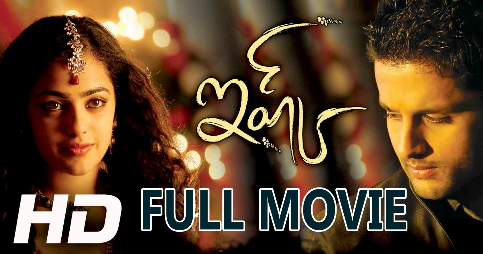 Ishq Telugu Full Length Movie    ఇష్క్ సినిమా
