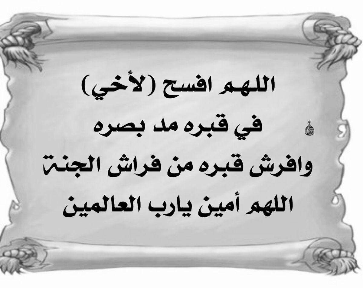 دعاء لأخي المتوفي Calligraphy Arabic Calligraphy