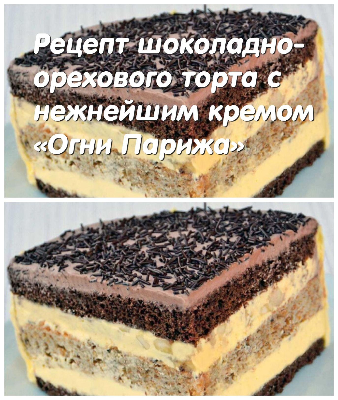 Photo of Рецепт шоколадно-орехового торта с нежнейшим кремом «Огни Па…